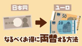 フランスで両替するならクレカ利用がお得!5つの両替方法を比較してみた《円→ユーロ》