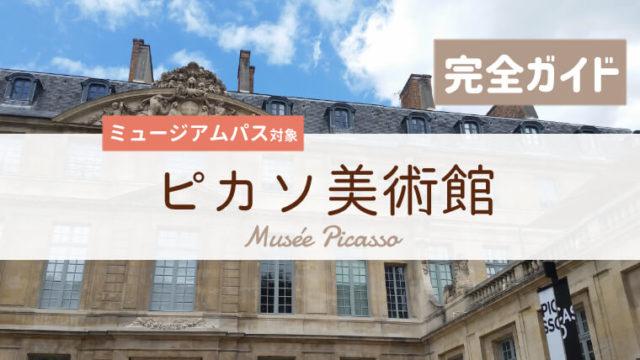 パリのピカソ美術館