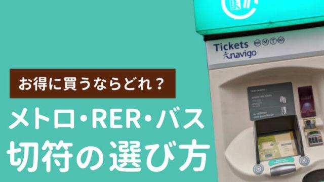 パリのメトロ・RER・バスのお得な切符の選び方