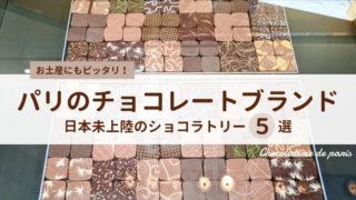 日本未上陸!絶対行きたいパリの人気チョコレートブランドおすすめ5選