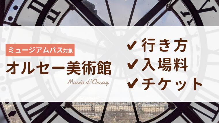 オルセー美術館の行き方・チケット料金・おすすめ購入サイト