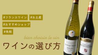 フランス土産にぴったりの有名ワインと選び方