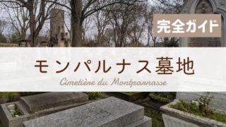 モンパルナス墓地