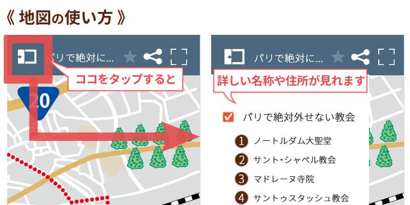 Googleマップの使い方