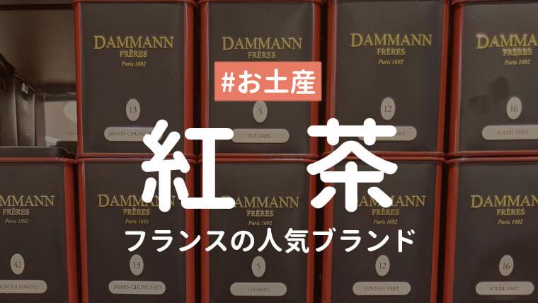 フランス土産におすすめの人気紅茶ブランド