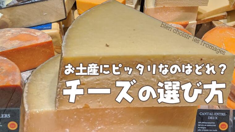 フランス土産におすすめの人気チーズと選び方のコツ