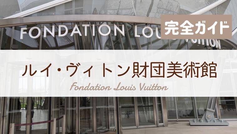 ルイヴィトン財団美術館