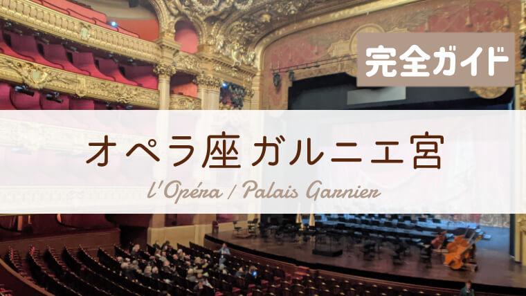 オペラ座ガルニエ宮