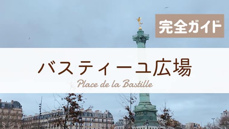 バスティーユ広場