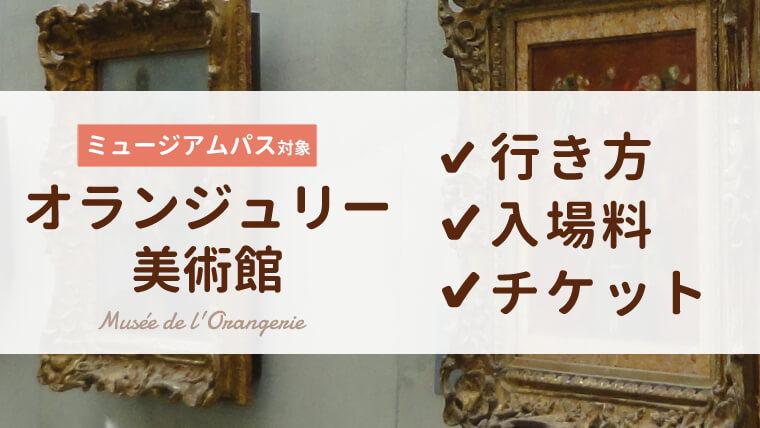オランジュリー美術館の行き方・チケット料金・おすすめ購入サイト徹底ガイド