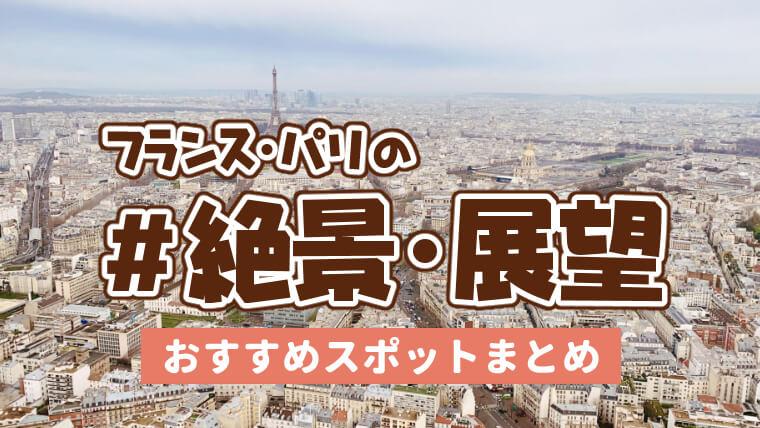 パリで絶対に訪れたい!おすすめ絶景展望スポット完全ガイド