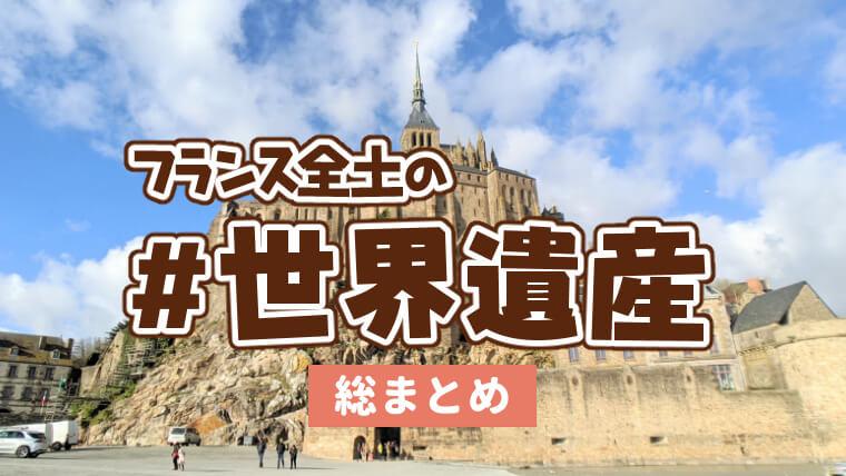フランス45件の世界遺産全紹介!行き方・見どころ・おすすめツアー