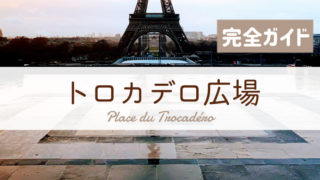 トロカデロ広場