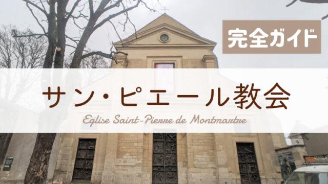 サン・ピエール教会(モンマルトル)