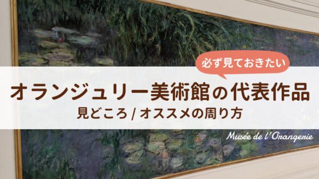 オランジュリー美術館の代表作品と見どころ