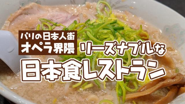 在住者おすすめパリで食べたい人気日本食レストラン9選