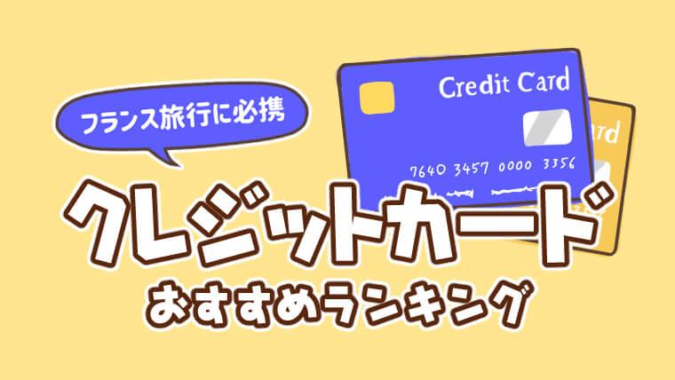 フランス・パリ旅行に必携!現地で使えるおすすめクレジットカード